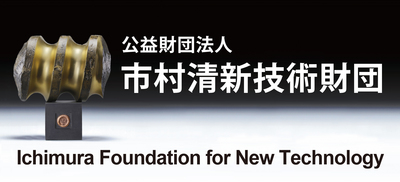 Ichimura Foundation for New Technology
